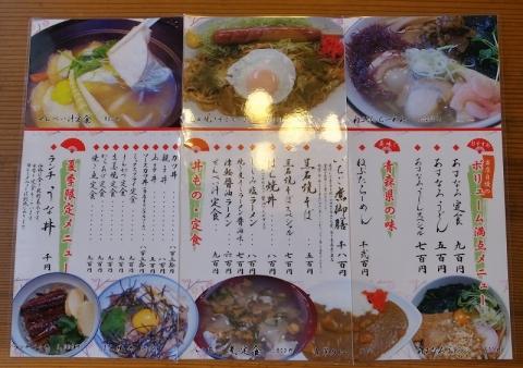 2015-04-23 キッチン あすなろ 006