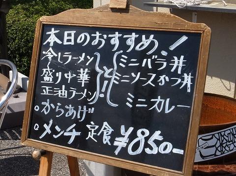 2015-04-23 キッチン あすなろ 003