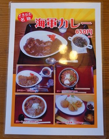 2015-04-23 キッチン あすなろ 010