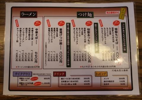 2015-04-25 大勝軒 004