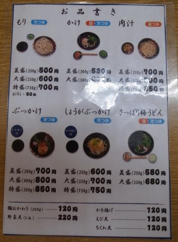 2015-04-26 たかしな 002