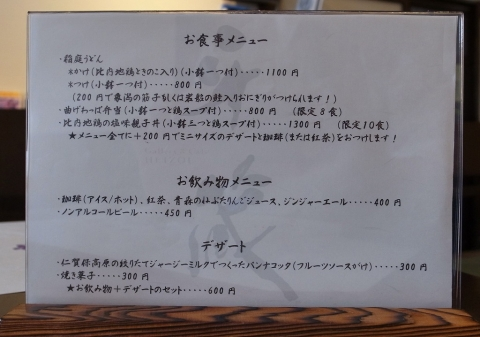2015-05-01 平蔵 004のコピー