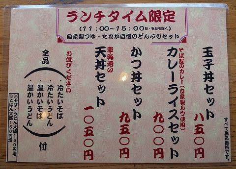 2015-05-08 京笹 003