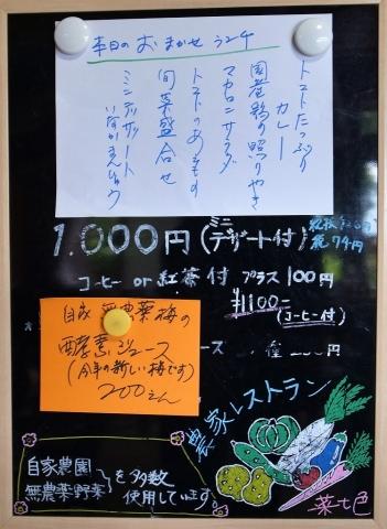 2015-06-02 菜七色 020のコピー