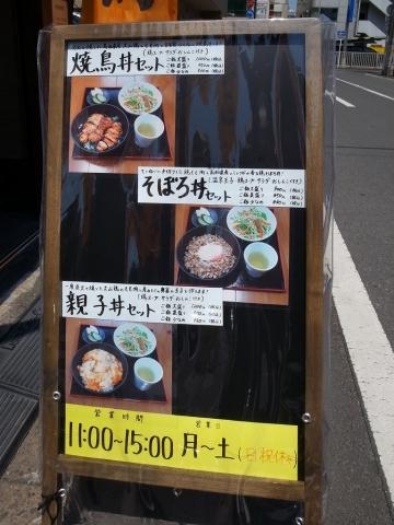 2015-06-01 ちゃりや 002のコピー