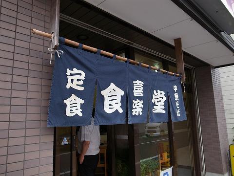 2015-06-05 喜楽 002