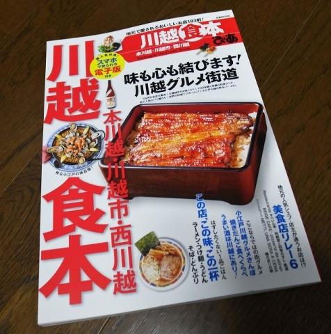 2015-06-15 川越食本 001