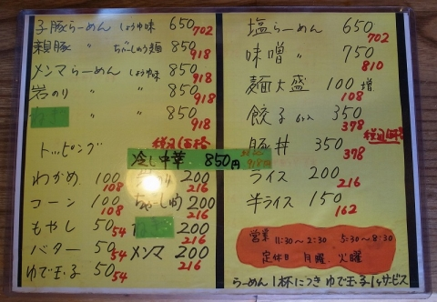 2015-06-21 めんいち 003