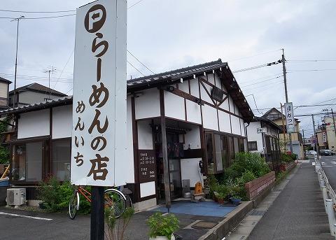 2015-06-21 めんいち 001
