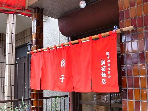 2015-06-27 新宿飯店 001