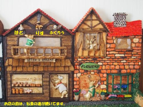 こぎタウンのお花屋とパン屋さん