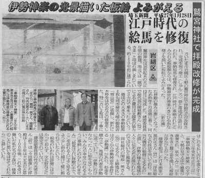 埼玉新聞27128