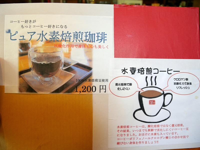 水素コーヒー