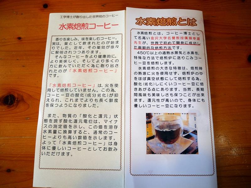 水素コーヒー説明