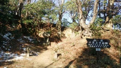 石尊山の山頂