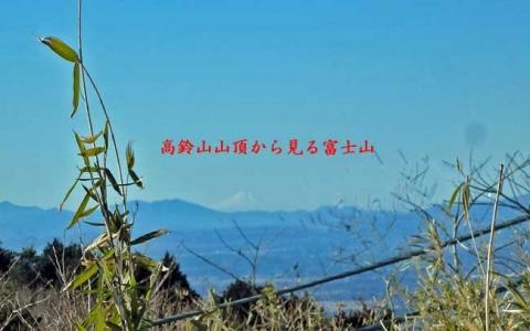 高鈴山からの富士山