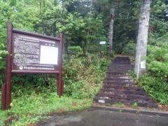 沼山峠の登山道入り口