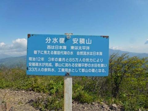 分水嶺の標識