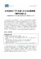 プレスリリース20150624_ページ_1