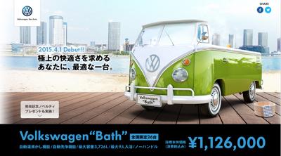 vw bath