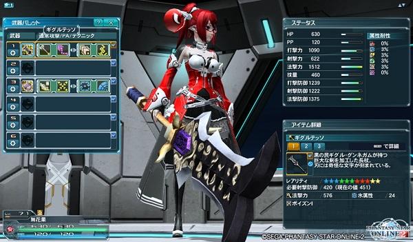 ☆11長杖【ギグルテッソ】