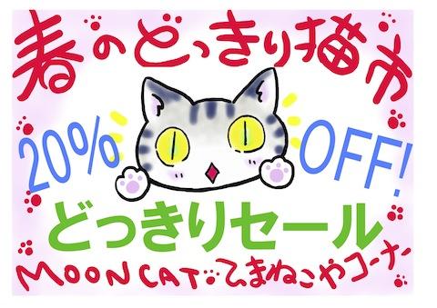 どっきり猫20パーセントOFF