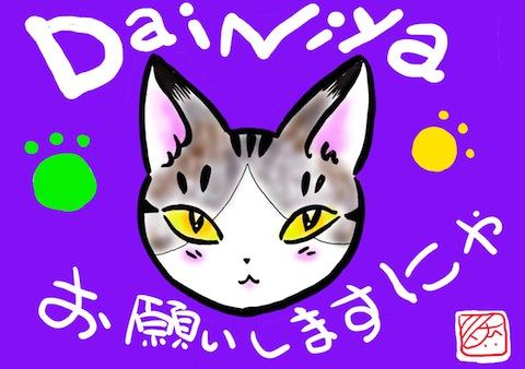 ★ダイニャ絵葉書