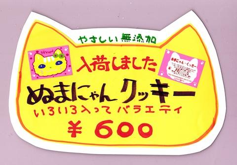 クッキー入荷_0001 のコピー