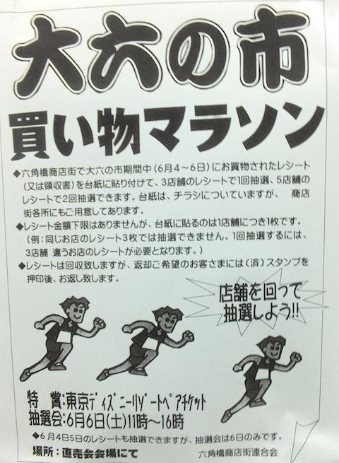買い物マラソンDSCF8636 のコピー