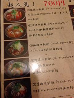 刀削麺メニュー
