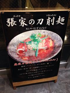 麻辣刀削麺の看板