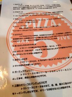 ピザメニュー(全20種)