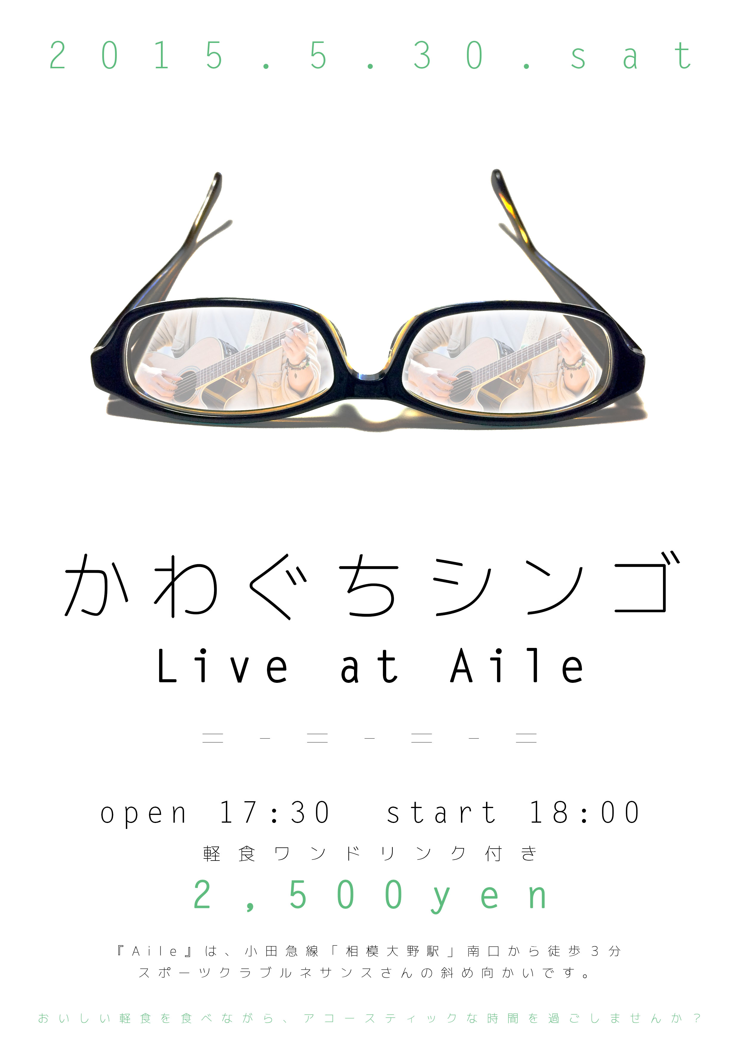Live at Aile part2(配布&ネット用)