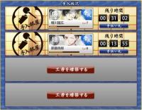 刀剣乱舞20150311