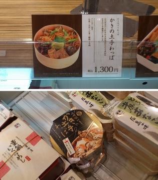 東京駅駅弁屋祭、味噌仕立てかきの土手わっぱ(広島駅弁当(株))2