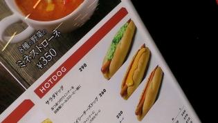 上野駅12番線ベックスコーヒー(アイスコーヒー、サラダドック)2