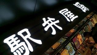 東京駅駅弁屋踊チキン弁当1