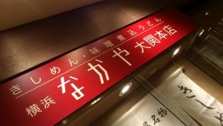 横浜なかや大関本店豚肉入り味噌煮込うどん1