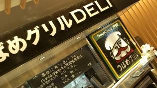 つばめグリルデリ東京駅100周年記念赤レンガ弁当2
