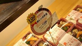 つばめグリルデリ東京駅100周年記念赤レンガ弁当3