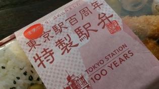 つばめグリルデリ東京駅100周年記念赤レンガ弁当7