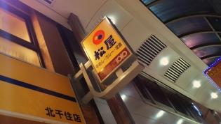 松屋、鶏のチリソース定食2
