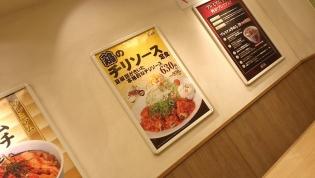 松屋、鶏のチリソース定食3