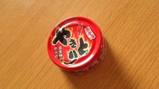 HOTEI(ホテイ)やきとり激辛味2