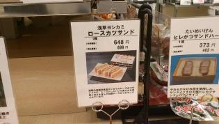 浅草ヨシカミ、ロースカツサンド2