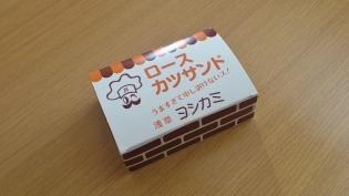 浅草ヨシカミ、ロースカツサンド4
