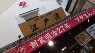 江戸清、フカヒレ焼餅4