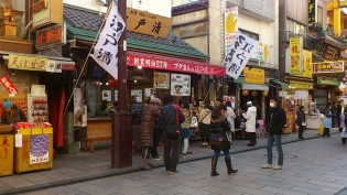 江戸清、フカヒレ焼餅9