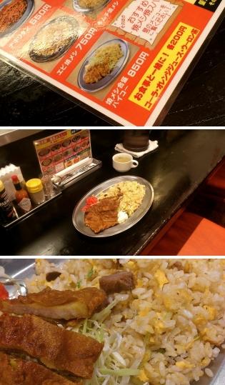 焼メシ焼スパ金太郎焼メシ合盛パイコー8