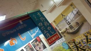 百貨店の催事、吉野鶏めし3